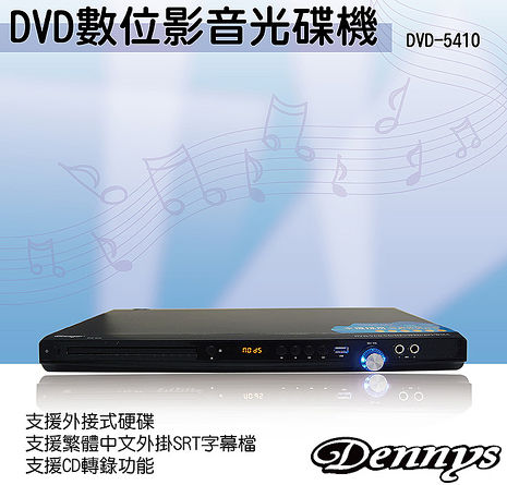 【Dennys】DIVX/USB DVD播放器DVD-5410