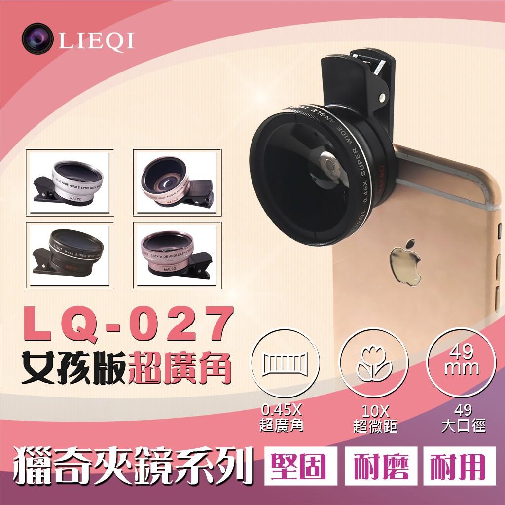LIEQI 獵奇 全新 原廠 LQ-027 三色任妳挑 0.45X 超廣角+ 10微距 女孩版 專業 自拍 鏡頭 現貨