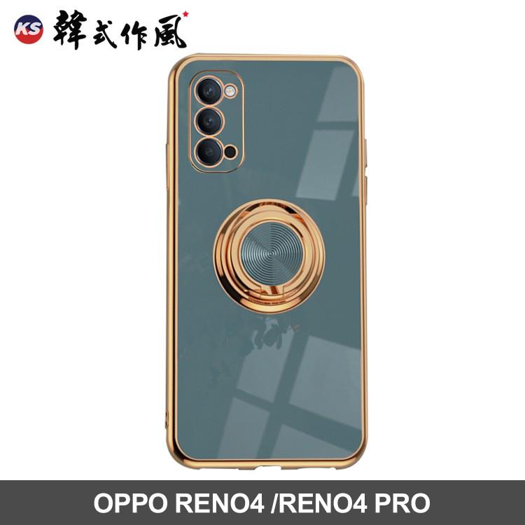 韓式作風-OPPO Reno5/Reno4系列 電鍍輕奢配色磁吸指環支架手機殼(四色)【COPPO261】台灣現貨