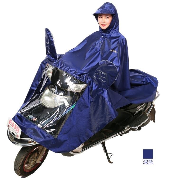 電動摩托車防護雨衣成人加大加厚男女士牛津面料單人雨披