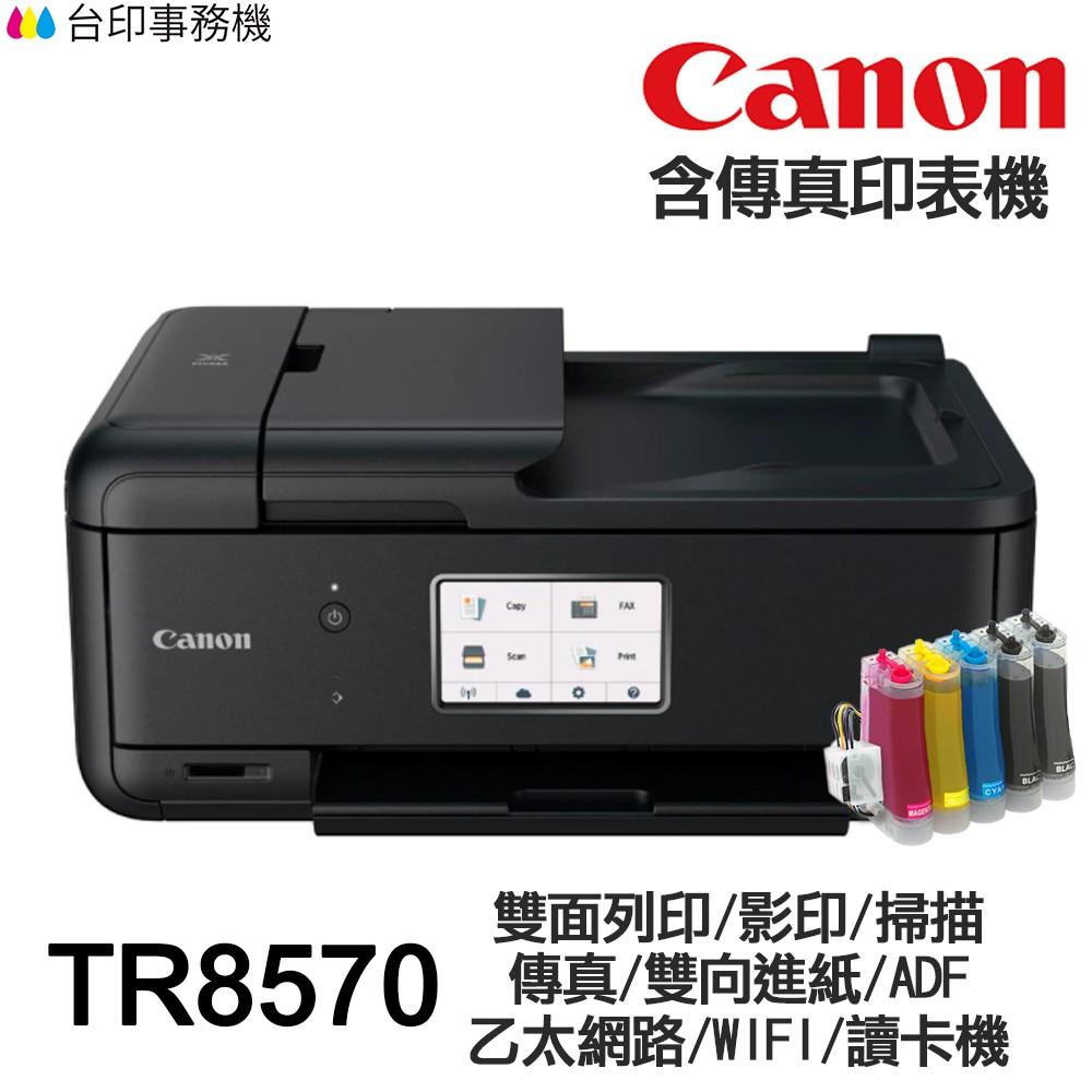 CANON TR8570 傳真多功能印表機 《改連續供墨》
