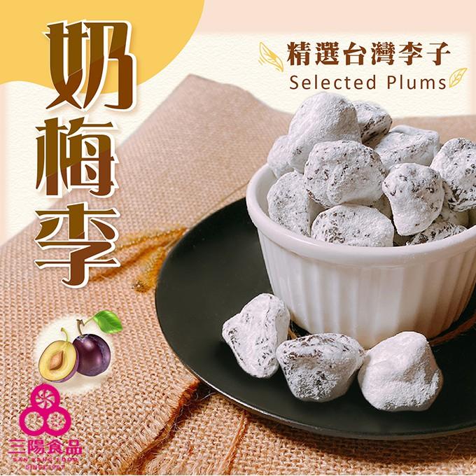 【三陽食品】奶梅李(奶素)