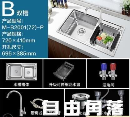 四季沐歌304不銹鋼水槽雙槽套餐洗菜盆雙槽 廚房洗碗池加厚水池  CY  麻吉好貨