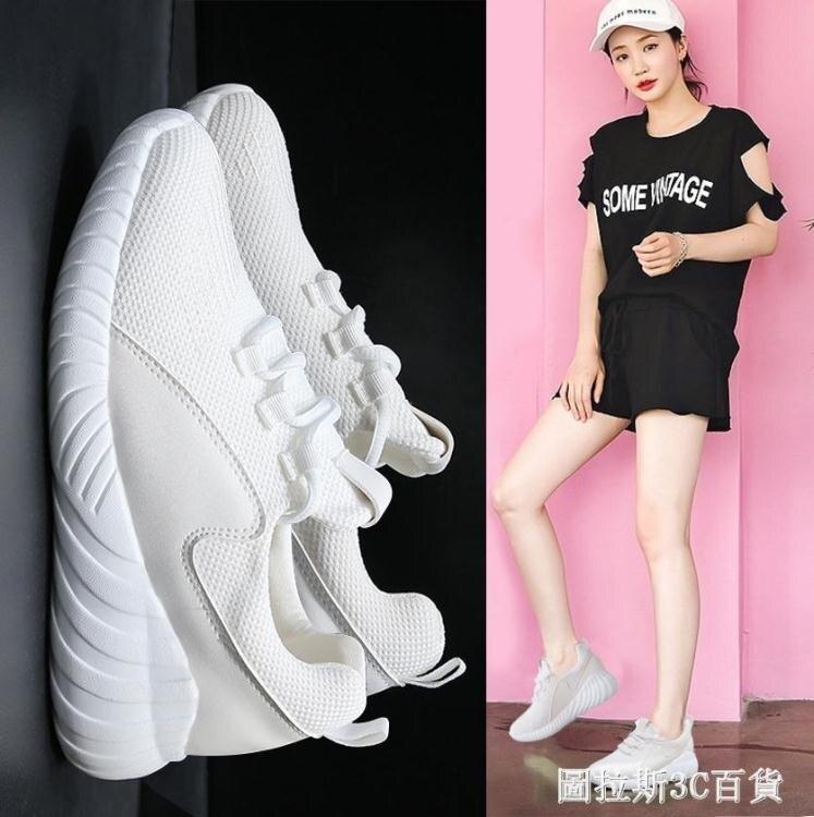 小白運動鞋女2020春夏季新款韓版輕便透氣休閒飛織百搭跑步女鞋  麻吉好貨