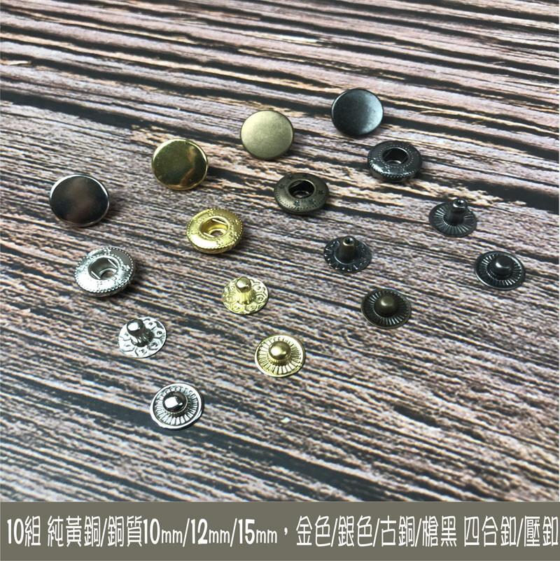 10入 純黃銅/銅質 10mm四合釦/壓釦 皮雕 皮革 手創 diy 工藝 - 4色-不生鏽