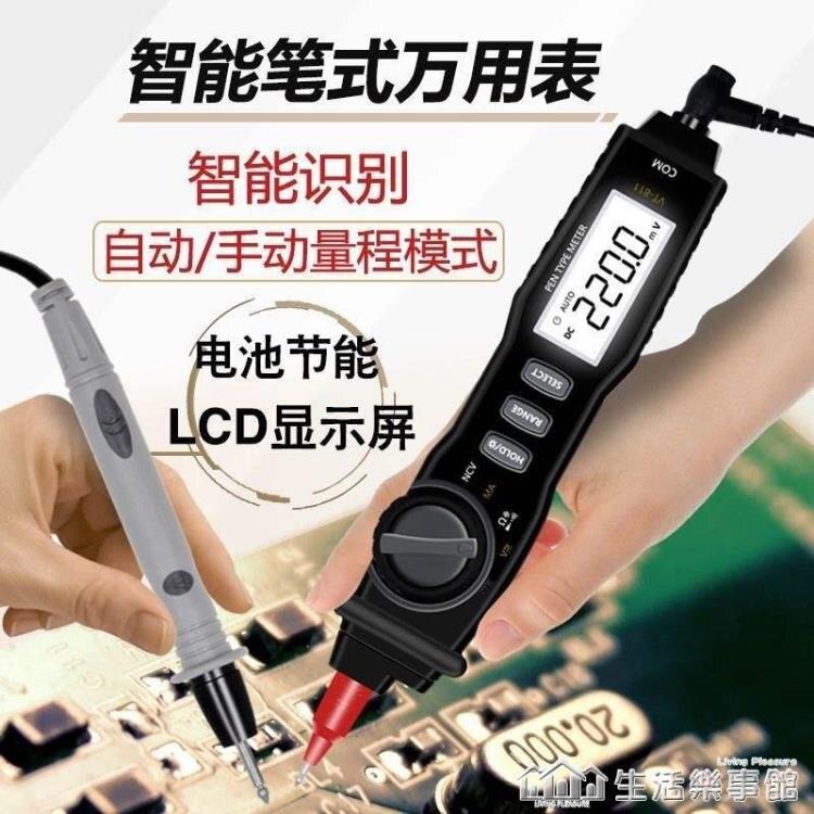 多功能感應電筆查斷點可調檢查試電筆測零線火線筆式數顯萬用表麻吉好貨