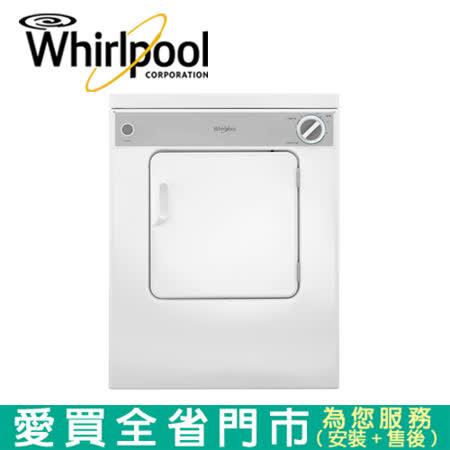 Whirlpool惠而浦7KG直立電力乾衣機8TLDR3822HQ含配送+安裝