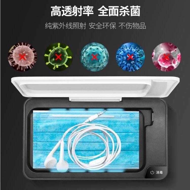 搶先福利 2021最新款 手機消毒器充電多功能紫外線口罩消毒機清洗神器便攜式美妝殺菌盒