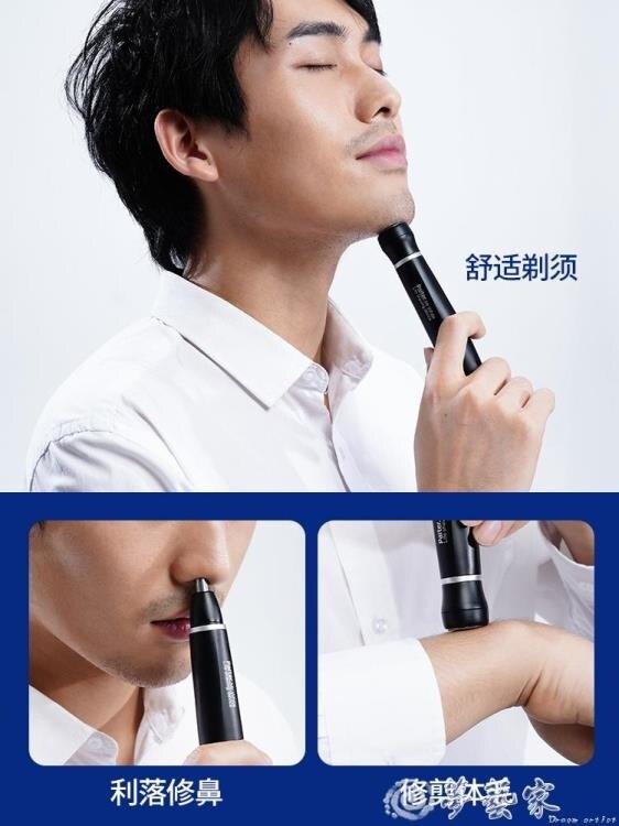 鼻毛器 剪刀剪鼻毛修剪器男充電式電動神器清理器男士剃鼻毛器男用鼻子毛   麻吉好貨