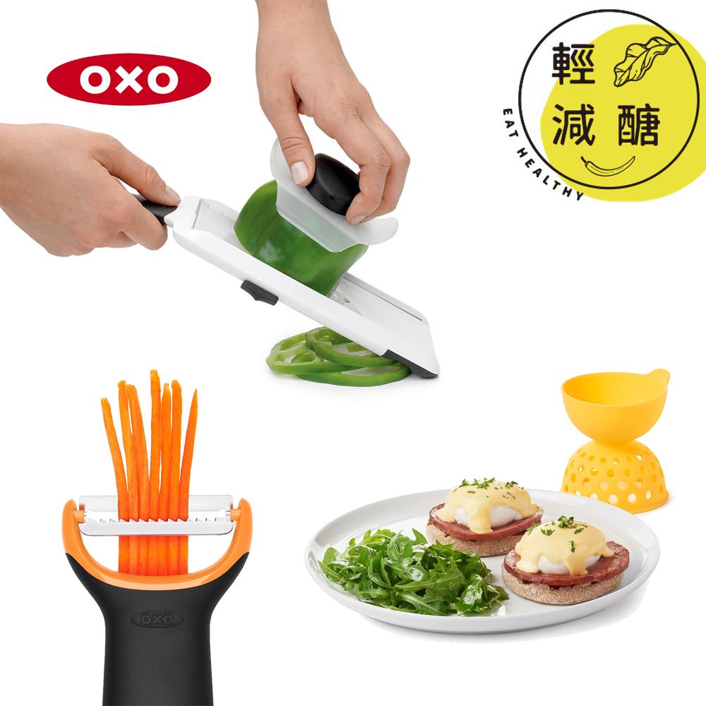 【減醣輕食組】OXO 可調式蔬果削片器+Y型刨絲刀+水波蛋神器 (限量送料理手冊)