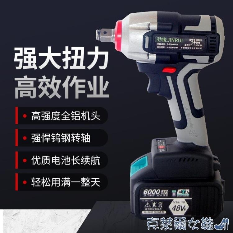 電動扳手 德國勁銳電動扳手大扭力大藝通用48v88v鋰電沖擊大功率裸機配件 麻吉好貨
