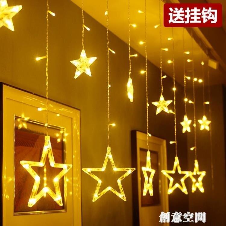 led星星燈彩燈閃串燈滿天星網紅臥室浪漫房間窗簾裝飾圣誕節布置【免運】