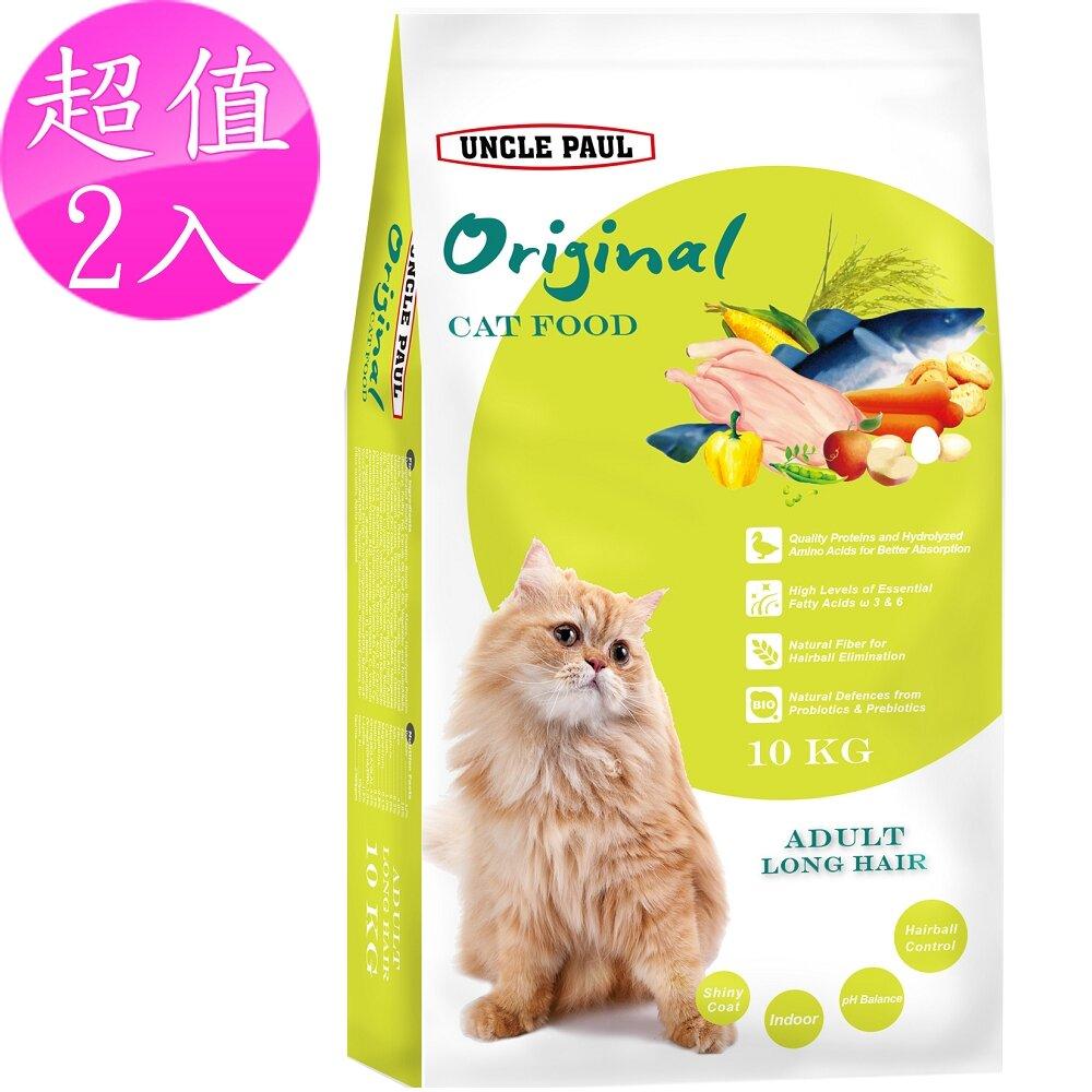 【UNCLE PAUL】2包超值組 保羅叔叔田園生機貓食 10kg (成貓 長毛貓)