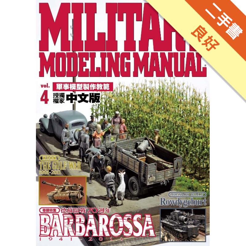 軍事模型製作教範Vol.(4)[二手書_良好]0036