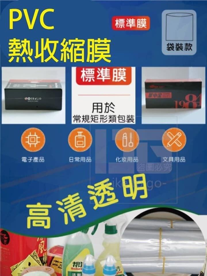 【現貨】熱收縮保護膜 熱縮膜