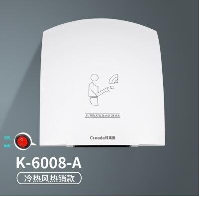 科瑞德衛生間烘手機干手器全自動感應烘手器干手機家用吹手烘干機 麻吉好貨