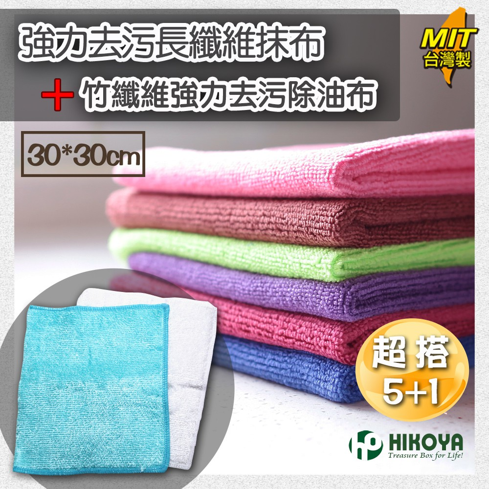 【HIKOYA】廚房清潔竹纖維抹布超搭5+1入組 (廚房、衛浴、餐廳、去油、去污,吸水力超強)