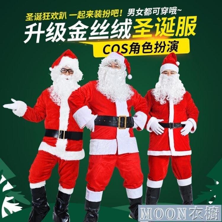 聖誕服飾 圣誕老人服裝衣服女圣誕裙圣誕節套裝成人男士服飾老公公cos裝 麻吉好貨