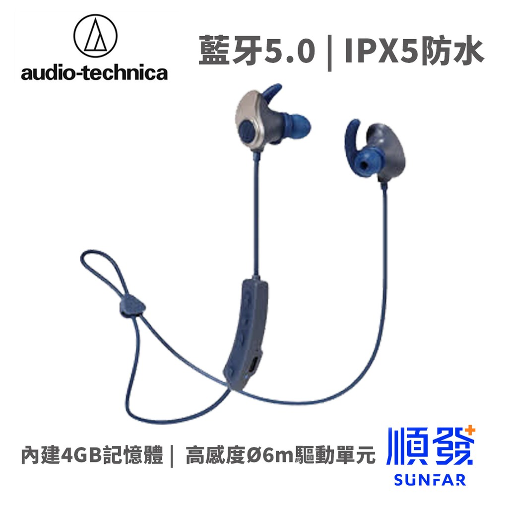 Audio-Technica 鐵三角 ATH-SPORT90BT 藍牙耳機 運動耳機 深藍金色