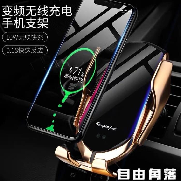 汽車車載無線充電器手機支架全自動感應快充智慧蘋果華為oppo專用  麻吉好貨