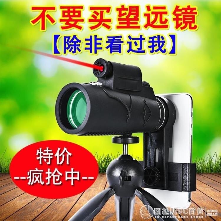 望遠鏡 高倍高清夜視戶外單筒望遠鏡 手機遠距離鏡頭拍照 麻吉好貨