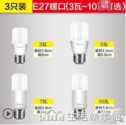 美的led節能小燈泡e27e14大小螺口家用超亮照明吊燈台燈筒燈燈泡   麻吉好貨
