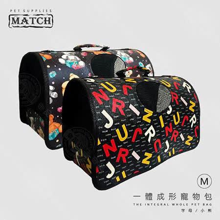 MATCH 一體成形寵物包 M 寵物背包 字母/小熊 透氣 手提包 肩背包 外出包 外出籠 包包
