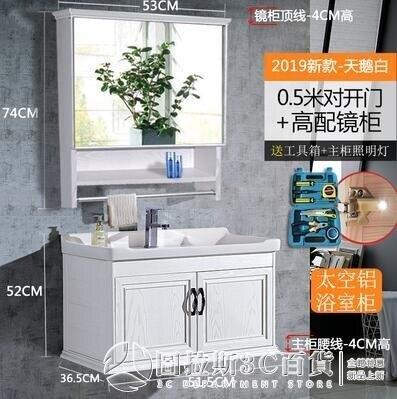 太空鋁衛浴浴室櫃組合洗漱台衛生間洗臉盆池簡約現代洗手盆櫃面盆QM 麻吉好貨