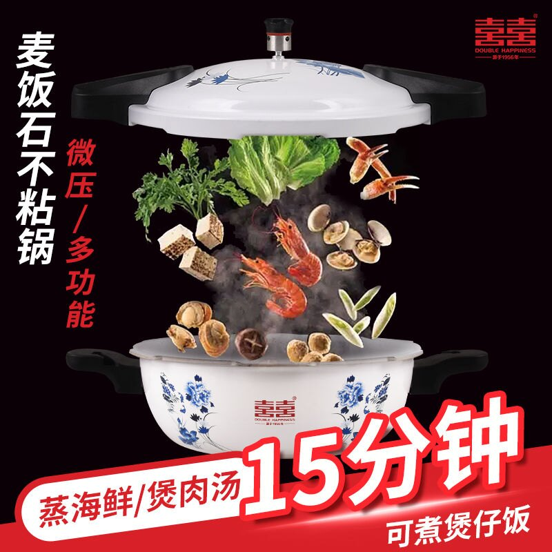 雙喜高壓鍋麥飯石不粘鍋壓力