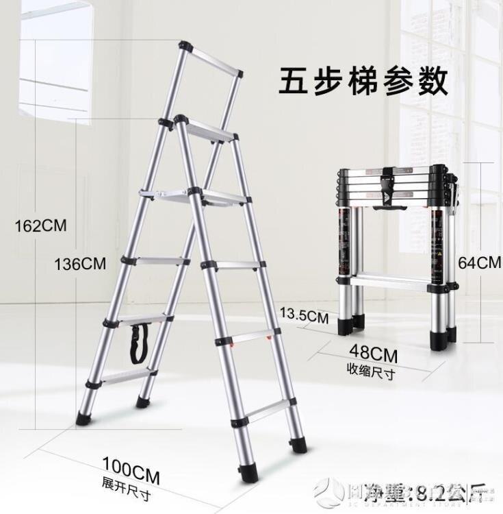 家用梯子摺疊人字梯室內多功能五步梯加厚鋁合金伸縮梯升降小樓梯麻吉好貨618大促銷