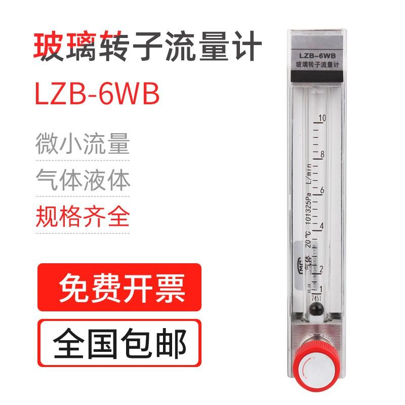 【工廠直銷】玻璃轉子流量計LZB-6WB氣體空氣氮氣氧氣液體水玻璃管浮子流量計