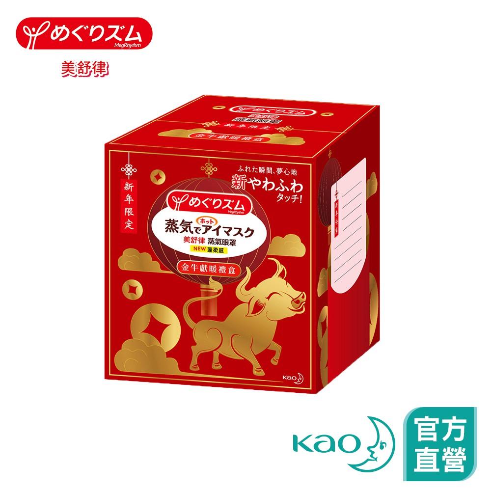 【美舒律】蒸氣眼罩 15片裝 (金牛獻暖禮盒 )│花王旗艦館