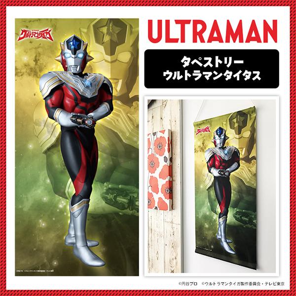 《超人力霸王》裝飾掛布-泰坦斯