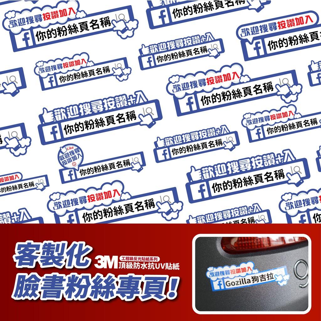 3M 工程級反光貼紙【客製化臉書粉絲專頁- 一入2張】機車貼紙 摩托車貼紙 Gogoro 防水抗UV Gozilla
