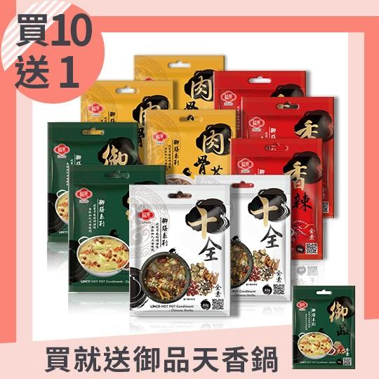 【百鮮】暖心鍋物湯底包買10送1划算組(4款綜合組)