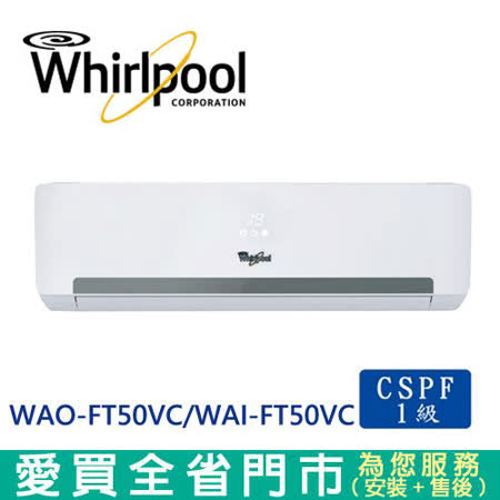 Whirlpool惠而浦8-10坪1級WAO-FT50VC/WAI-FT50VC變頻冷暖空調_含配送到府+標準安裝