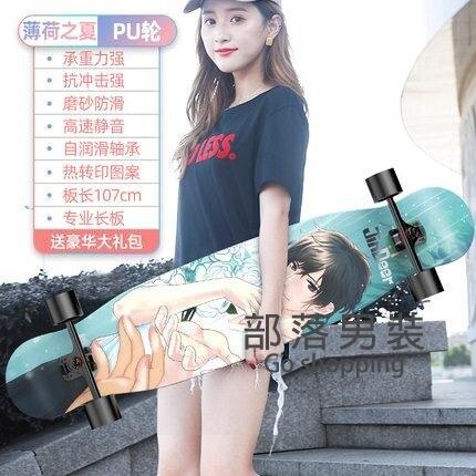 長板 滑板長板初學者成人男生女生舞板成年青少年少女四輪滑板車T【全館免運 限時鉅惠】