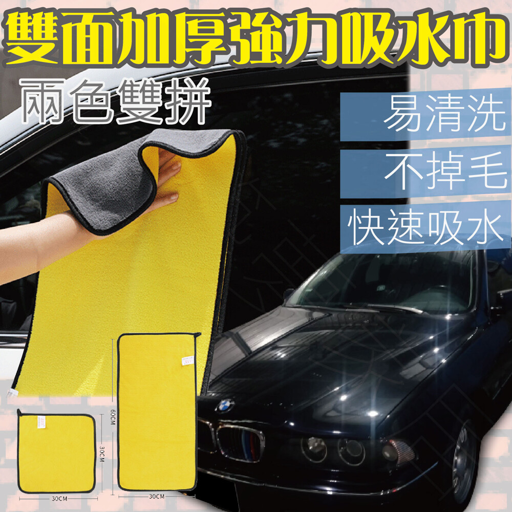 台灣現貨30x30cm 洗車巾 吸水布 洗車布 擦車布 抹布 擦車巾 洗車巾 吸水抹布 洗車毛巾
