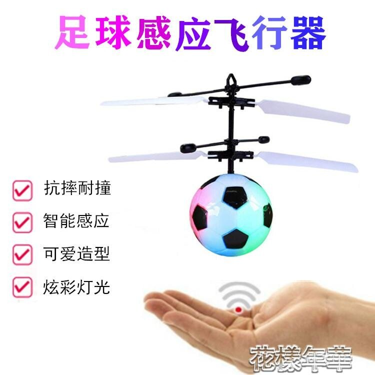 限時八折!免運!小飛仙飛機水晶球兒童手感應飛行器小仙女懸浮七彩球型感應器玩具