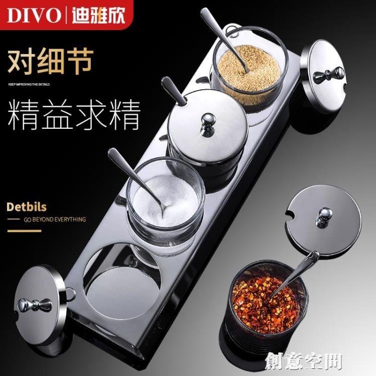 德國DIVO調料盒套裝廚房用品家用玻璃鹽罐不銹鋼調味罐佐料瓶組合【免運】