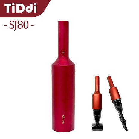 TiDdi 紅酒瓶隨手吸塵器SJ80 (特賣)