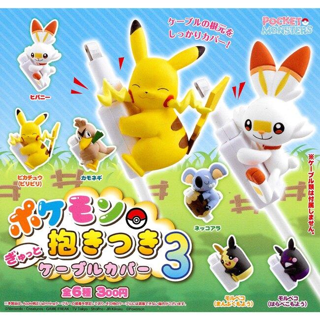 全套6款【日本正版】寶可夢 充電線保護公仔 P3 扭蛋 轉蛋 保護套 咬線器 充電線公仔 神奇寶貝 KITAN - 303930