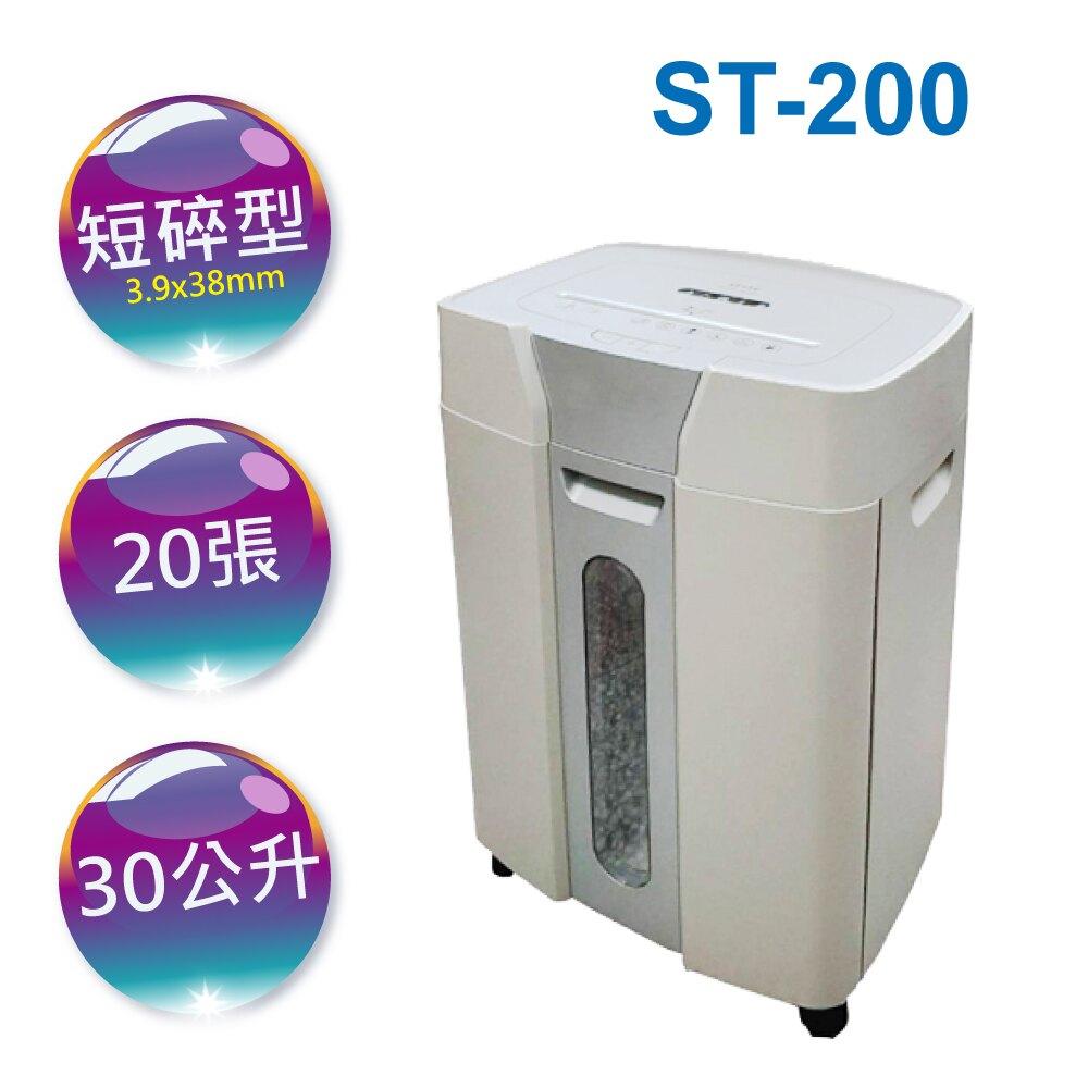 【免運】SHINTI ST-200 A4短碎型碎紙機 20張 信用卡CD 短碎狀