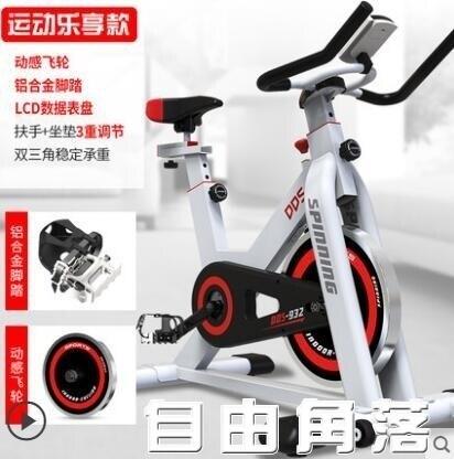 動感單車 多德士動感單車家用健身車靜音腳踏車運動自行車鍛煉健身器材CY 麻吉好貨