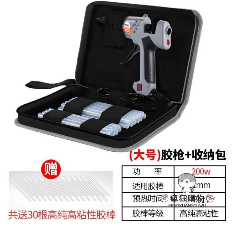 熱熔膠槍 電動熱熔熱容膠搶塑料膠槍棒膠條透明高粘熱熔膠強力工業級麻吉好貨