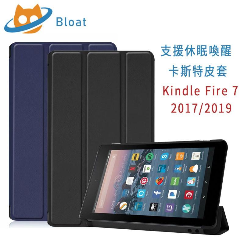 卡斯特皮套 亞馬遜 Kindle fire7 7吋 17/19 平板皮套 智慧休眠 保護殼 防摔皮套 防摔 Bloat