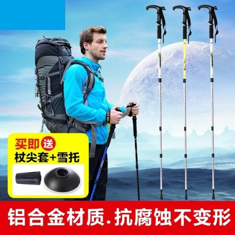 戶外超輕伸縮折疊手杖登山杖徒步爬山徒步登山裝備YYJ 現貨快出