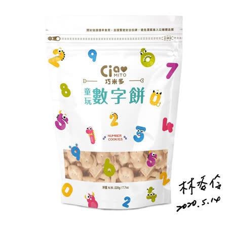 【巧米多】數字餅220g (2包/組)