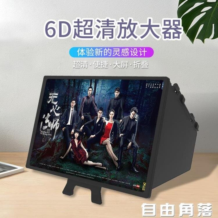 【官方首賣】手機屏幕放大器超清大屏6d高清顯示屏放大鏡華為通用投影神器 麻吉好貨