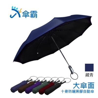 傘霸 大傘面10骨防曬黑膠自動傘-快